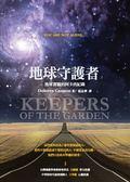 (二手書)地球守護者:地球實驗的阿卡西紀錄