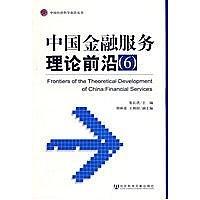 簡體書-十日到貨 R3YY【中國金融服務理論前沿(6)】 9787509718032 社會科學文獻出版社 作者: