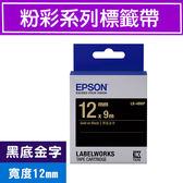 EPSON LK-4BKP S654407 標籤帶(粉彩系列)黑底金字12mm