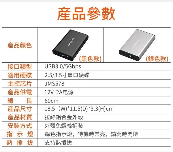 CyberSLIM 3.5吋硬碟外接盒 鋁合金外殼 銀