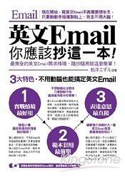 英文Email,你應該抄這一本!  (超值光碟附贈全書常用情境英文Email範本