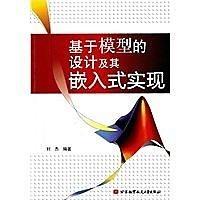 簡體書-十日到貨 R3YY【基於模型的設計及其嵌入式實現】 9787512402133 北京航空航天大學出版