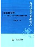 從邊緣發聲:台灣五、六○年代崛起的省籍作家群
