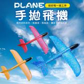 現貨-手抛飛機 手擲航模滑翔機 手擲滑翔機 翻轉迴旋  互動滑翔機【D012】『蕾漫家』