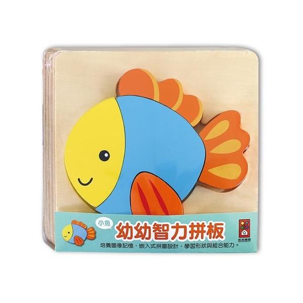 小魚-幼幼智力拼板