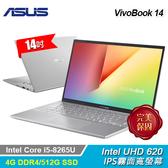 【ASUS 華碩】Vivobook 14 X412FA-0138S8265U 14吋筆電 銀 【加碼贈藍芽喇叭】