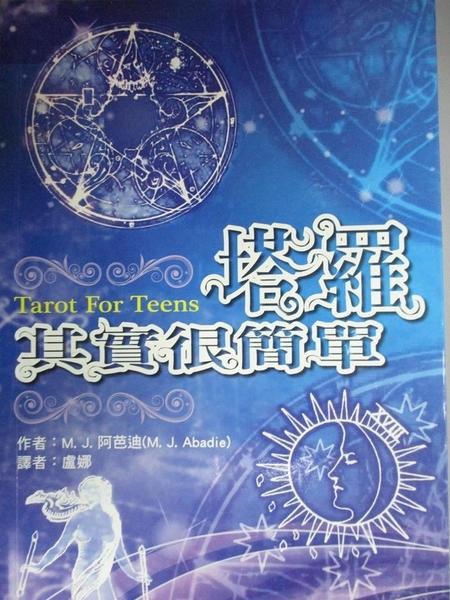 【書寶二手書T6/星相_NFH】塔羅其實很簡單Tarot For Teens_M. J. 阿芭迪