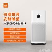 空氣淨化器 小米米家空氣凈化器3家用除菌室內辦公智慧氧吧除甲醛粉塵 MKS生活主義