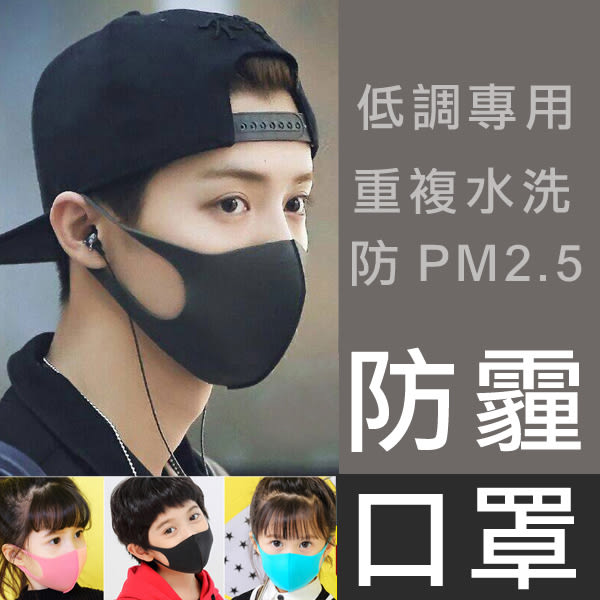 3D 防塵口罩(3片1組) 透氣 防霾 PM2.5 口罩 霾害 兒童口罩 可水洗 隔絕灰塵 預防過敏 PITTA MASK 同款