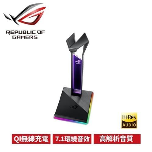 ASUS 華碩 ROG Throne Qi 無線充電/7.1環繞音效/RGB耳機架【限時省$800】