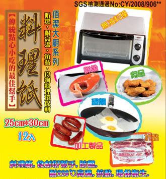 【好市吉居家生活】 佰潔大廚 BJ-5177 料理紙 (12入)