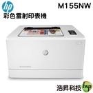 【新機上市 ↘6990】HP Color LaserJet Pro M155nw 彩色雷射印表機