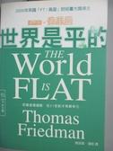 【書寶二手書T8/社會_LJS】世界是平的_佛里曼