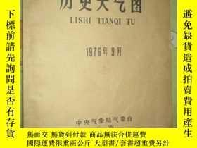 二手書博民逛書店歷史天氣圖(1976年9月)罕見4開本Y5460 中央氣象局氣象