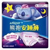 【超值5入組】好自在熊抱安睡褲L 4片【愛買】