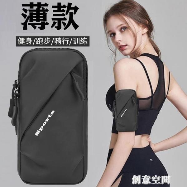 薄款跑步手機臂包手機袋手臂包通用手機套男女手腕包運動健身裝備 創意新品