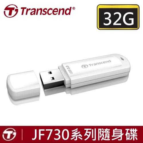 【免運費+加碼贈SD收納盒】創見 USB 隨身碟 JetFlash 730 32G USB3.1 32GB/32G USB 隨身碟 X1支