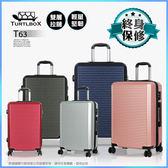 【初秋慶典,這週最便宜】特托堡斯 Turtlbox 20吋 行李箱 T63 防盜拉鍊 雙排輪 霧面 防刮 旅行箱