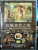 挖寶二手片-P09-232-正版DVD-日片【旋風食堂之夜】-(直購價)