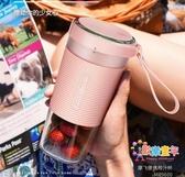 榨汁機 便攜充電式榨汁機小型家用榨汁杯電動果汁機迷你料理水果汁杯T 多款可選