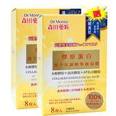 【買一送一】森田藥粧膠原蛋白複合保濕精華液面膜8入