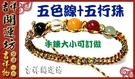 【吉祥開運坊】年年/保平安系列【五行珠+五色線-扭轉乾坤/避邪化煞】淨化 /
