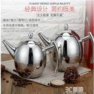 茶壺 加厚不銹鋼茶壺咖啡泡茶壺帶濾網酒店餐廳飯店用電磁爐燒茶大茶壺 3C優購HM
