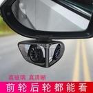 汽車前后輪盲區鏡360度后視鏡小圓鏡多功能盲點流氓倒車輔助神器