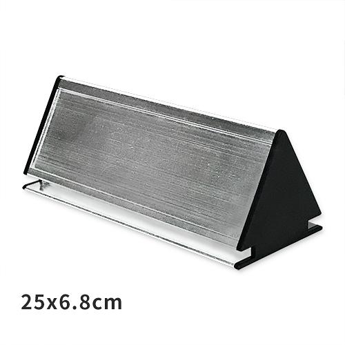 KB鋁合金三角桌上名牌/桌面牌/桌牌(底座+空白壓克力牌) 25x6.8cm