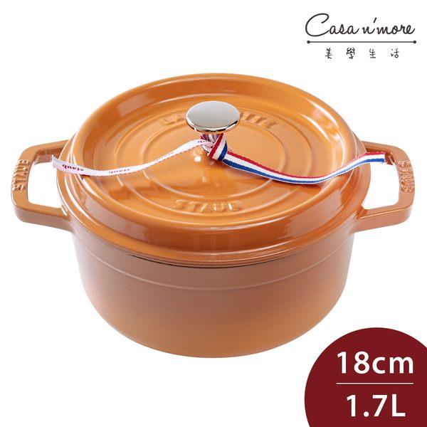 Staub 圓形琺瑯鑄鐵鍋 18cm 1.7L 芥末黃 法國製【Casa More美學生活】
