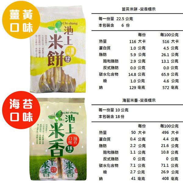 池上鄉農會 池上米餅 米香 - 椒鹽 / 咖哩薑黃 / 海苔 / 紫米 / 紅藜 5077 好娃娃