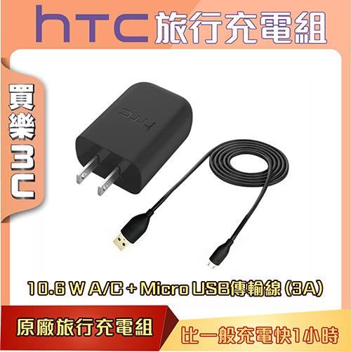 HTC TC P2000 旅充組,含 10.6 W USB旅充頭3A + Micro USB傳輸線,2.0快充 旅行充電組,聯強代理