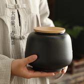 竹蓋黑白陶茶葉罐家用大號陶瓷密封罐普洱醒茶罐子 熊熊物語