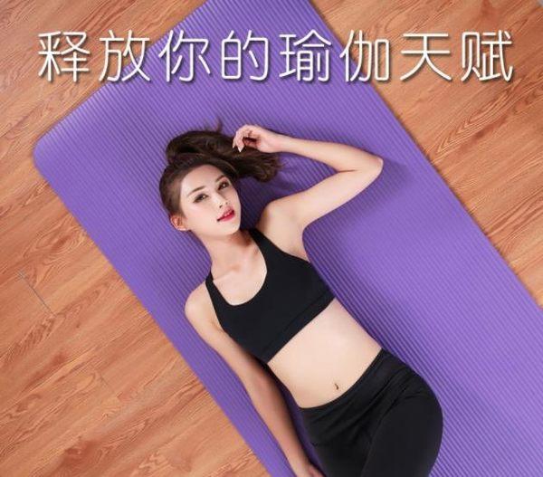 瑜伽墊初學者加長防滑男女士加厚加寬運動舞蹈健身瑜珈墊子三件套ZDX