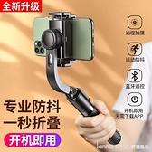 手機穩定器防抖手持云台vlog抖音拍攝錄像視頻神器穩拍平衡器旅游 全館新品85折 YTL