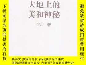 二手書博民逛書店罕見大地上的美和神祕Y181691 百川 上海文藝出版社 出版2