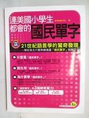 【書寶二手書T5/語言學習_KF4】連美國小學生都會的國民單字(書+1MP3)_Sheila Hu