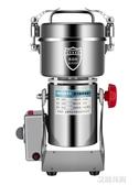 粉碎機器家用小型鋼磨粉機五谷乾磨打粉機破超細商用研磨機QM『艾麗花園』