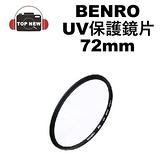BENRO PD UV 72mm 保護鏡 百諾 高透光 濾鏡 UV鏡