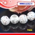 銀鏡DIY S990純銀材料配件/錢滾錢造型刻紋砂金圓珠7mm-大孔~適合手作串珠/蠶絲蠟線/幸運繩