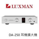 【獨家販售+福利品】LUXMAN DA-250 耳擴 耳機擴大機 USB D/A CONVERTERS 公司貨