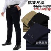 大尺碼西裝褲免燙夏季薄款休閒長褲男胖人胖子加肥加大號寬鬆直筒西褲