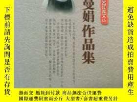 二手書博民逛書店罕見張曼娟作品集---014Y12980 張曼娟 百花洲文藝 出