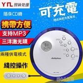 【新北現貨】CD機 美國Audiologic 便攜式 隨身聽 CD播放機 支持英語光盤