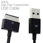 【200cm 傳輸充電線】華碩 ASUS Eee Pad TF101/TF101G/SL101/TF201/TF300/TF300T/TF700/A66 PadFone Station USB