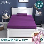 House Door 防蚊防螨表布記憶床墊12cm保暖組-單大3.5尺羅藍紫