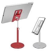 新款抖音神器直播支架 可調節高低金屬鋁合金平板手機支架 桌面 快速出貨