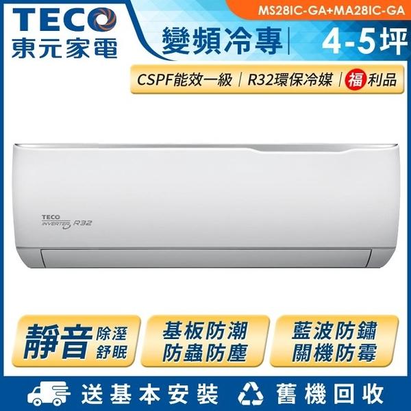 [福利品] 東元4-5坪一對一R32精品變頻冷專空調 MS28IC-GA+MA28IC-GA含基本安裝+舊機回收