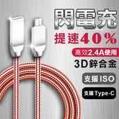鋅合金 金屬 不銹鋼 彈簧線 蘋果 iPhone 數據線 手機 Type-c 快速 充電線 傳輸線