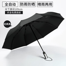 全自動雨傘折疊開收大號雙人三折防風男女加...